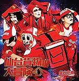 仙台貨物の大冒険(DVD付)