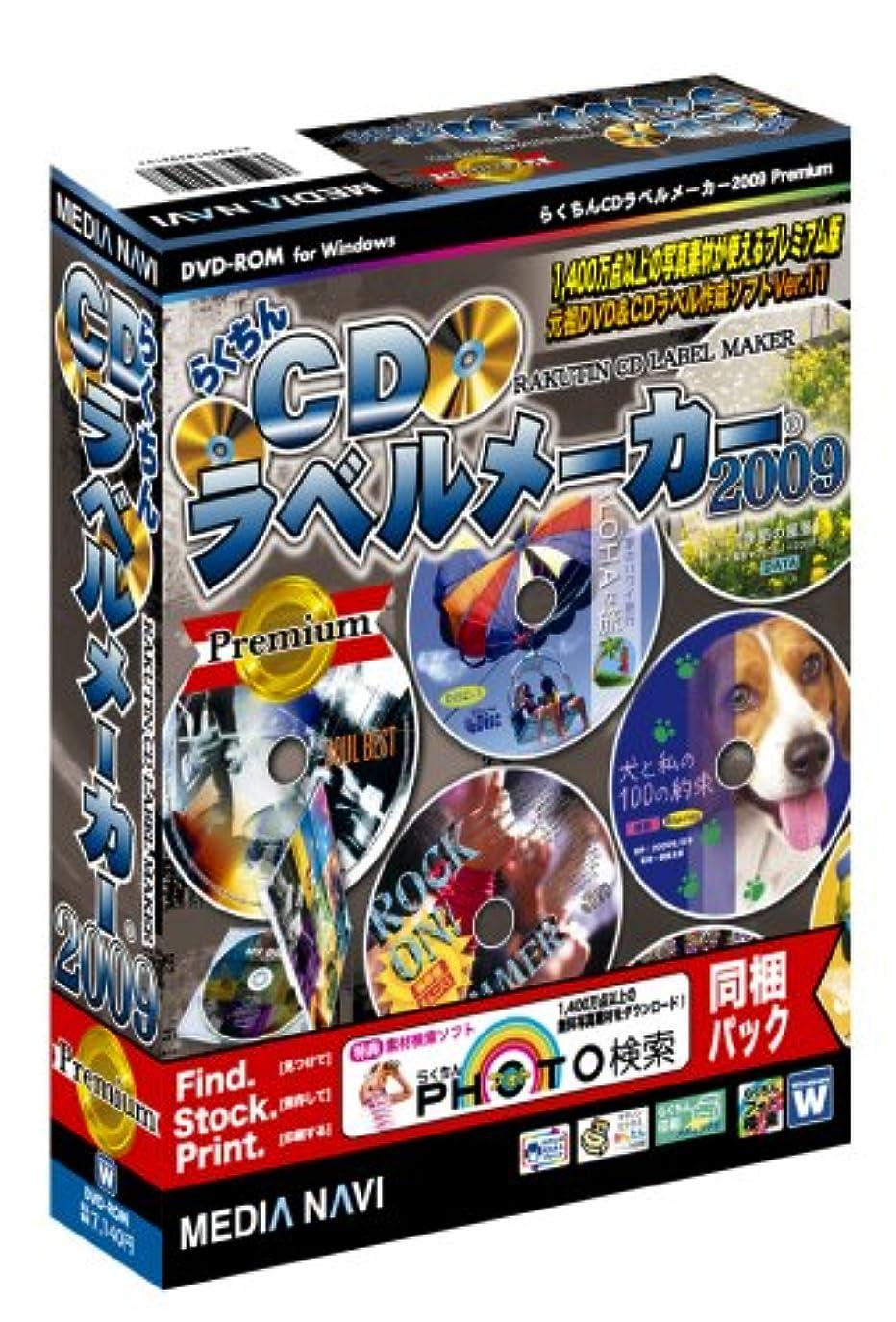 動作身元ジョリーらくちんCDラベルメーカー2009 Premium