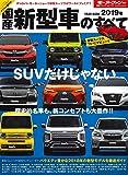 2019年 国産新型車のすべて (モーターファン別冊 統括シリーズ Vol.114)