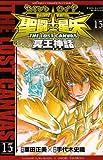 聖闘士星矢THE LOST CANVAS冥王神話 15 (少年チャンピオン・コミックス)