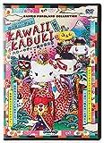 KAWAII KABUKI ハローキティ一座の桃太郎[V-1258][DVD]