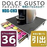 【vagolat prime】 ネスカフェ ドルチェグスト 専用 カプセルホルダー ラック 36個用 引出し式 NDG-CH3