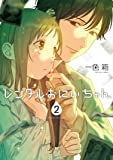 レンタルおにいちゃん(2) (ガンガンコミックスpixiv)