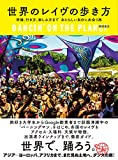 TAICOCLUB(タイコクラブ)2016へ!フェス・自然・キャンプ・音楽…