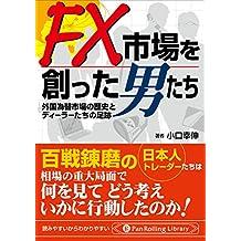 FX市場を創った男たち ──外国為替市場の歴史とディーラーたちの足跡