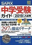 SAPIX中学受験ガイド 2019年度入試用