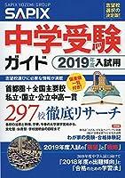 中学受験ガイド〈2019年度入試用〉