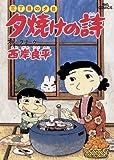 三丁目の夕日 夕焼けの詩(18) (ビッグコミックス)