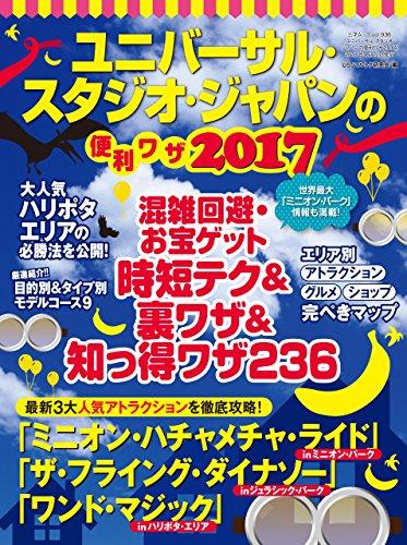 ユニバーサル・スタジオ・ジャパンの便利ワザ2017 三才ムック vol.936