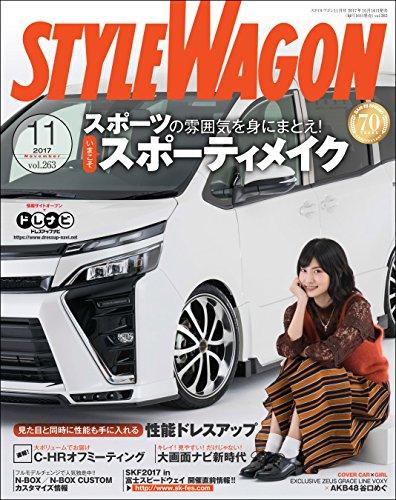 STYLE WAGON (スタイル ワゴン) 2017年11月号