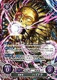 ファイアーエムブレム サイファ TCG 【6弾 閃駆ノ騎影 SR】透魔竜 ハイドラ B06-000 SR