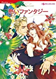 ハーレクインコミックス セット 2016年 vol.11 ハーレクインコミックス セット ニセンジュウロクネン
