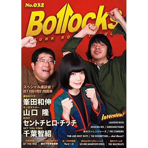 Bollocks No.032