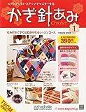 かぎ針あみ 創刊号 2012年 2/1号 [分冊百科]
