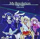My Resolution〜未来への絆〜/流星ドリームライン Ballade version/Close to you(詩杏ver,)