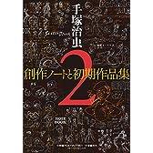 手塚治虫創作ノートと初期作品集〈2〉