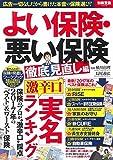 よい保険・悪い保険 徹底見直し編 (別冊宝島 2529)