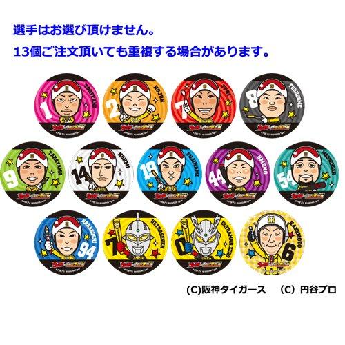 ウルトラ×ウル虎の夏2017 シークレット似顔絵缶バッチコレクション全13種