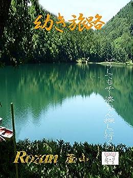 [Rozan]の幼き旅路: 叔母を尋ねて二人の幼き旅への熱望に駆り立てる (文庫)