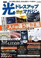 光ドレスアップマガジン2 (CARTOP MOOK)