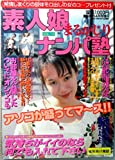 素人娘まるかじりナンパ塾 VOL.13