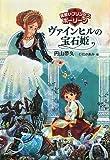 ヴァインヒルの宝石姫―見習いプリンセスポーリーン