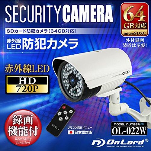 『SDカード防犯カメラ 64GB microSDXC対応 屋外 録画装置内蔵 防水防塵仕様 赤外線カメラ(OL-022W)ホワイト 強力赤外線LED 24時間常時録画 暗視撮影 監視カメラ リモコン付 外部電源 外部出力 オンロード OnLord』の1枚目の画像