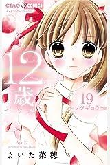12歳。(19) (ちゃおコミックス) Kindle版