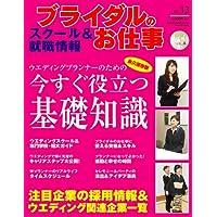 ブライダルのお仕事 VOL.13 (GEIBUN MOOKS 628 セサミ・ウエディング・シリーズ)