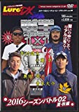 DVD>ルアーマガジン・ザ・ムービーデラックス 23 陸王2016シーズンバトル/02夏・秋編 (<DVD>)