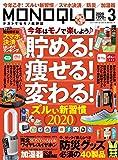 MONOQLO(モノクロ) 2020年 03 月号 [雑誌]
