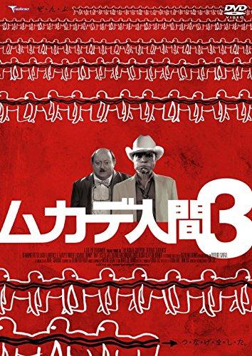 ムカデ人間3 [DVD]の詳細を見る