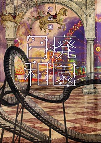 [画像:『廃園日和』]