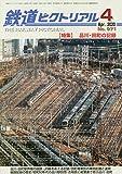 鉄道ピクトリアル 2020年 04 月号 [雑誌]