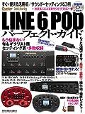 Line 6 PODパーフェクト・ガイド (CD付) (リットーミュージック・ムック)