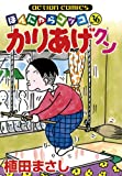 かりあげクン : 36 (アクションコミックス)