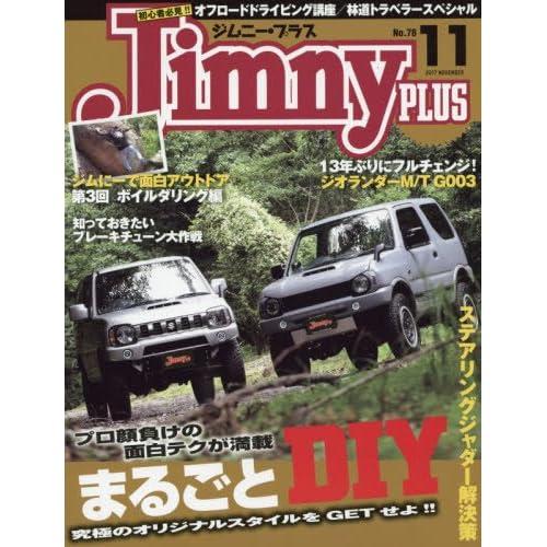 Jimny plus(ジムニープラス) 2017年 11 月号 [雑誌]