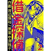 借金探偵 2巻 (コミックBookmark!)