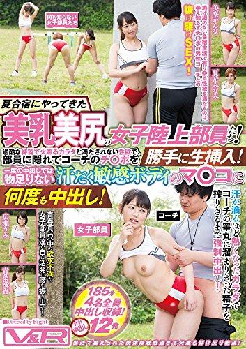 夏合宿にやってきた美乳美尻の女子陸上部員たち!・・・