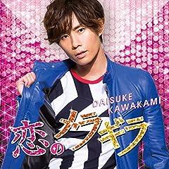 川上大輔「恋のメラギラ」のジャケット画像