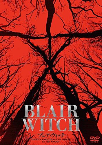 ブレア・ウィッチ [DVD]の詳細を見る