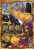 源平武将伝 源頼朝 (コミック版 日本の歴史)