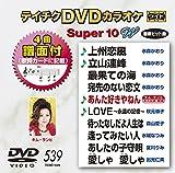 テイチクDVDカラオケ スーパー10W(539)