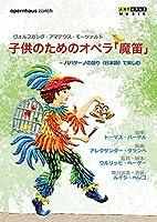 子供のためのオペラ「魔笛」《パパゲーノの日本語の語りによる》[DVD]