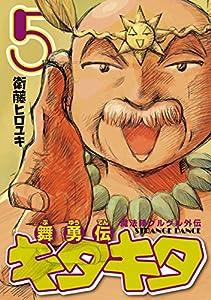 魔法陣グルグル外伝 舞勇伝キタキタ 5巻 (デジタル版ガンガンコミックスONLINE)
