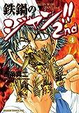 鉄鍋のジャン!!2nd(4) (ドラゴンコミックスエイジ)