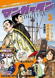 ~石巻からの復興情報コミック~ マンガッタン=デジタル Vol.3