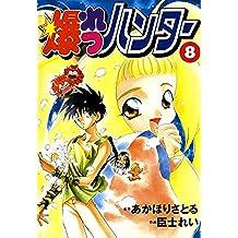 爆れつハンター(8) (電撃コミックス)