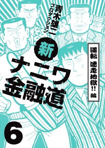 新ナニワ金融道 6(逆転迷走地獄!!編) (GAコミックス)の詳細を見る