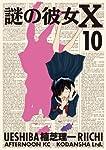 謎の彼女X(10) (アフタヌーンKC)